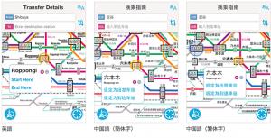路線図アプリ