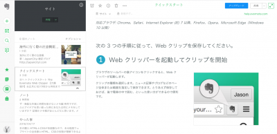 sample_evernote