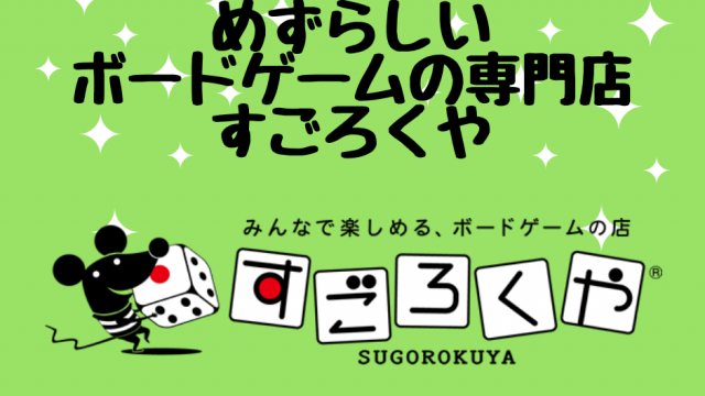 sugorokuya_icatch