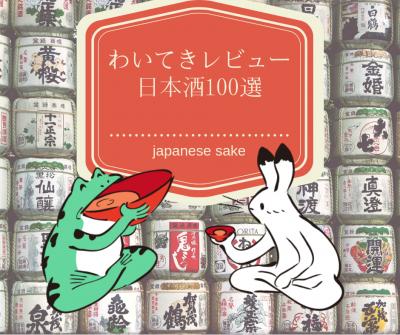 目指せ日本酒100選わいてきレビューのコピーのコピー