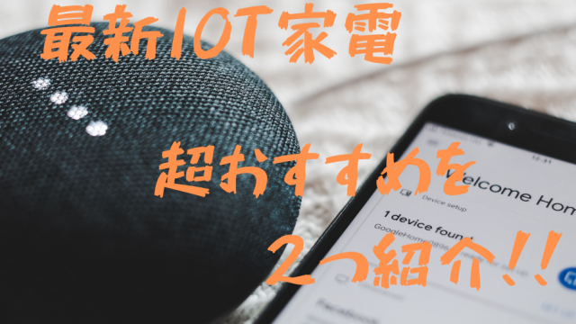IOT家電