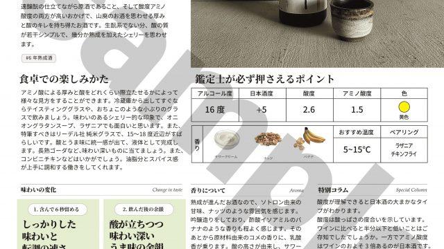 日本酒説明シート