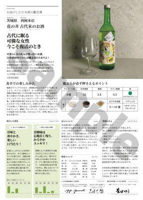 日本酒SAKETAKU説明