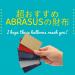 abrasus_icatch